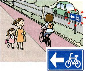 における自転車一方通行の標識 ...