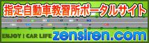 全国の指定自動車教習所のポータルサイト-zensiren.com
